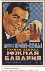 Vintage Russian poster - Beer advertisement 1928